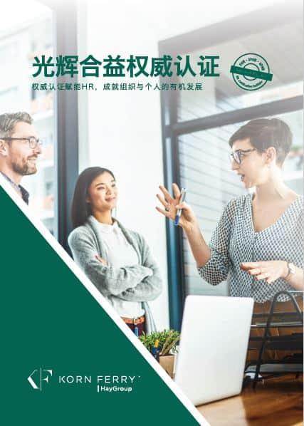 2018-certification-training-brochure